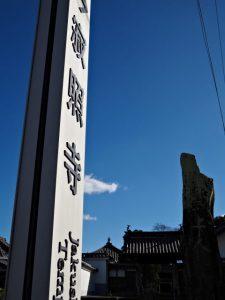 寂照寺(伊勢市中之町)