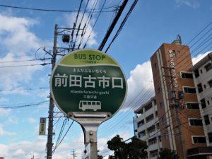 BUS STOP 前田古市口 三重交通 バス停