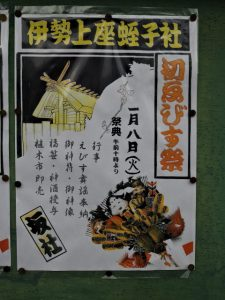 [伊勢上座蛭子社 初ゑびす祭]の掲示、坂社(伊勢市八日市場町)
