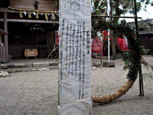 準備されていた年越しの茅の輪、今社(伊勢市宮町)