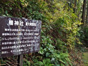 鴨神社の案内板(的山公園駐車場〜的山公園)