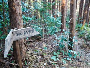 鴨神社(皇大神宮 摂社)から的山駐車場への山道