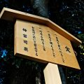 新しくなっていた定の立札、久具都比賣神社(皇大神宮 摂社)