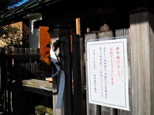 八幡神(伊勢市神社港)