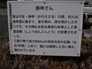 馬瀬町の庚申さん(伊勢市馬瀬町)