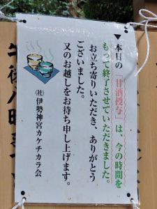 本日「甘酒授与」終了のお知らせ(内宮)