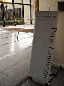 """企画展「パラランドスケープ """"風景""""をめぐる想像力の現在」@三重県立美術館"""