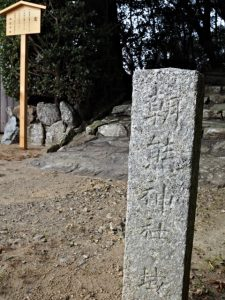 立て替えられた制札(定書)、朝熊神社(皇大神宮 摂社)