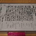 古文書の会(2019.01.12)@河邊七種神社社務所
