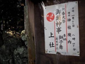 「新春大祭 御頭神事 奉納獅子舞」の掲示、上社(伊勢市辻久留)
