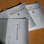 神道資料叢刊十一(皇學館大学神道研究所)および皇學館大学神道研究所紀要のコピー