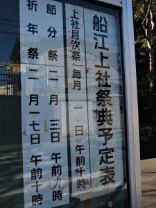 祭典予定表、船江神社(伊勢市船江)