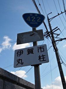 国道422号[伊賀市丸柱]の道路標識