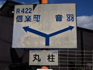 「←R422 信楽町 Y 音羽→」[丸柱]の道路標識