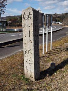 「右 いし河 満きやま道、左 志がらき 京みち」ほかの道標(伊賀市丸柱)