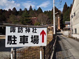 諏訪神社の駐車場案内板(伊賀市丸柱)