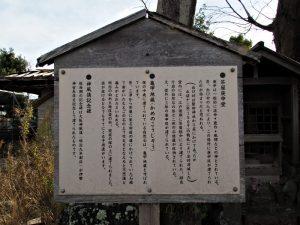 茶屋庚申堂・亀甲地蔵ほかの説明板(伊勢市二見町茶屋)