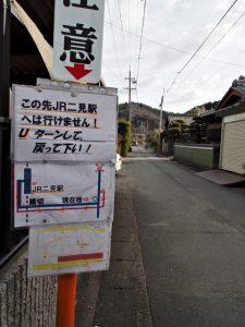 「この先JR二見駅へは行けません・・・」の注意看板(伊勢市二見町三津)