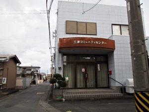 三津コミュニティセンター(伊勢市二見町三津)