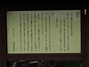 硯岩の説明板(伊勢市二見町三津)