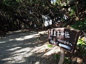 粟皇子神社(皇大神宮 摂社)の案内板