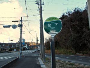 「BUS STOP 松下 三重交通」バス停