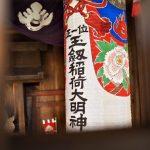 玉劔稲荷大明神(伊勢市大湊町)