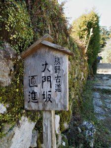 「熊野古道 大門坂直進」の案内板