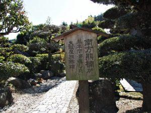 南方熊楠が三年間滞在した大阪屋旅館跡(熊野古道 大門坂)