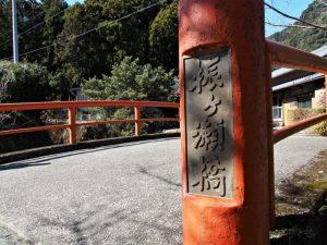 振ヶ瀬川に架かる振ヶ瀬橋(熊野古道 大門坂)