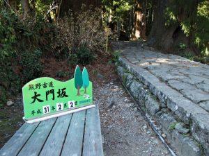 大門坂茶屋付近(熊野古道 大門坂)