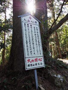 告 入山心得(熊野古道 大門坂)