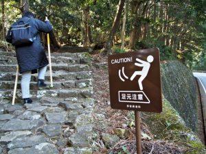 足元注意看板(熊野古道 大門坂)