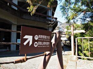 右巡礼道道標付近の案内板(熊野古道 大門跡付近)
