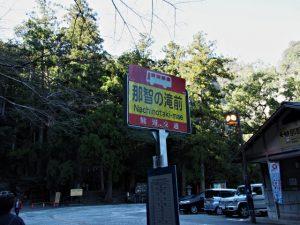 「那智の滝前(熊野交通)」バス停