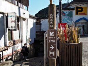 熊野古道 大門坂への案内板