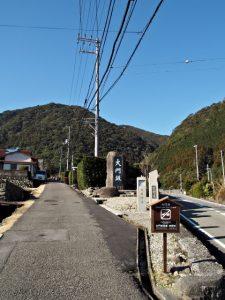 県道46号と大門坂への分岐付近(那智勝浦町那智山)