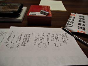 古文書の会(2019.02.09)@河邊七種神社社務所