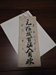 「慶應四戊辰年 元橋掛替諸入用帳 三月吉日」