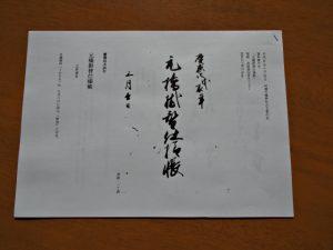 松本眞一さんによる「慶應四戊辰年 元橋掛替仕様帳 三月吉日」のまとめ