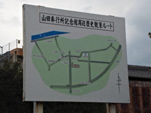 山田奉行所記念館周辺歴史散策ルート