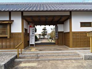 平成30年度特別展「山田奉行とまちづくり」(山田奉行所記念館