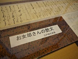 特別展「山田奉行とまちづくり」(山田奉行所記念館)