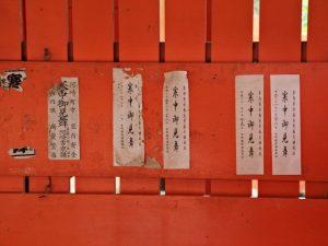 今年の「寒中御見舞」札は京町稲荷講奉賛会のみ、吉王稲荷神社(伊勢市船江)