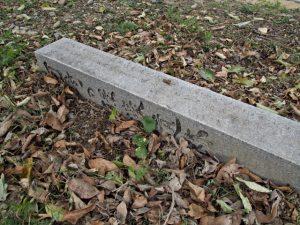 国史跡旧豊宮崎文庫の放置されている石標