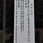 天皇皇后両陛下の伊勢神宮ご参拝による参拝停止のお知らせ(外宮)