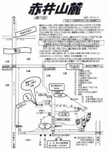 赤井山麓(案内図)|作成 上野奉赤の会・宮川流域案内人