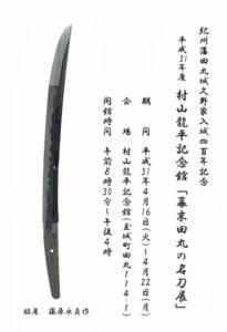幕末田丸の名刀展(村山龍平記念館)の案内はがき