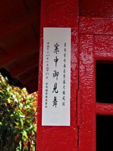 お稲荷さん(伊勢市一之木3丁目)