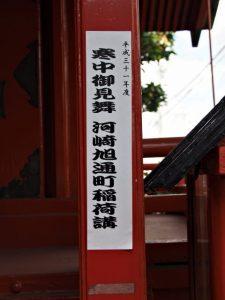 萬福稲荷大明神(伊勢市河崎)